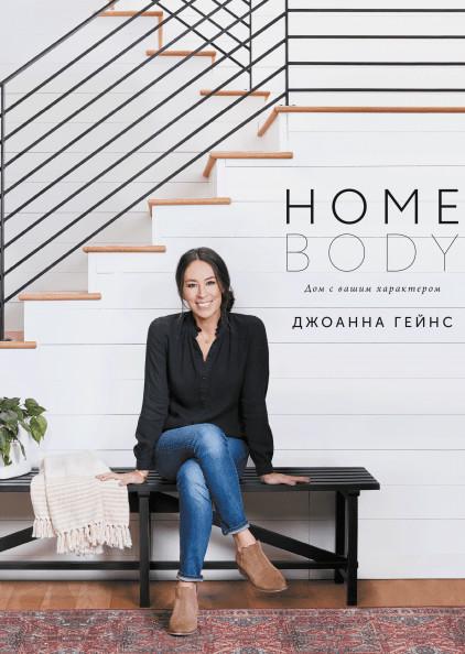 Homebody: Дом с вашим характером