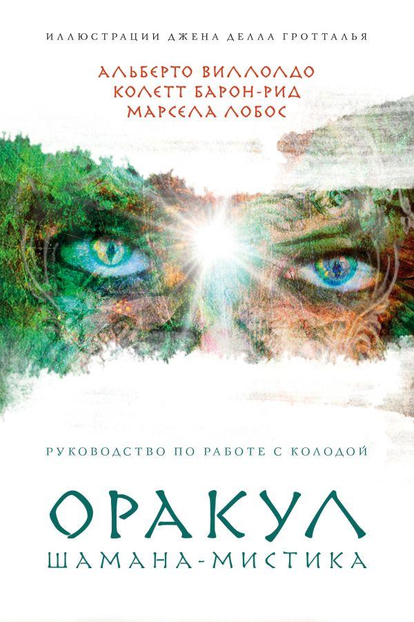 Оракул Шамана-мистика: 64 карты и руков. для гадания в подарочном футляре