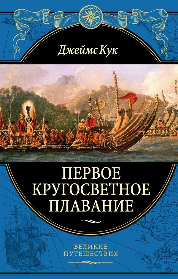 """Первое кругосветное плавание Экспедиция на """"Индеворе"""" в 1768-1771 гг."""