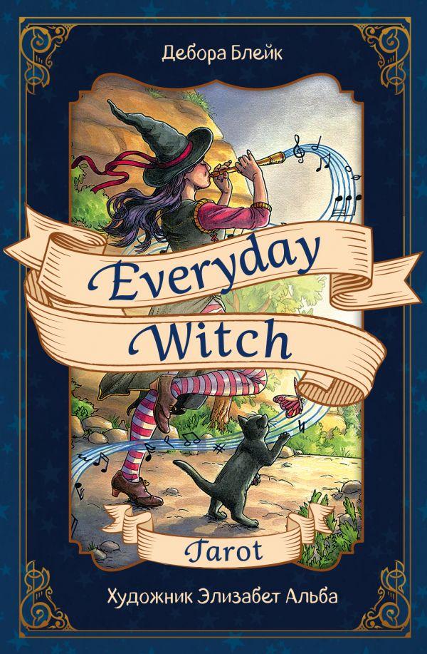Everyday Witch Tarot. Повседневное Таро ведьмы: 78 карт и руков. в подар. ф