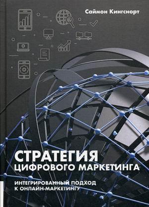 Стратегия цифрового маркетинга: Интегрированный подход к онлайн-маркетингу