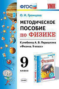 Физика. 9 кл.: Методическое пособие к учеб. Перышкина А.В.