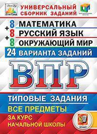 ВПР. Математика. Русский язык. Окружающий мир. 4 кл.: 24 варианта