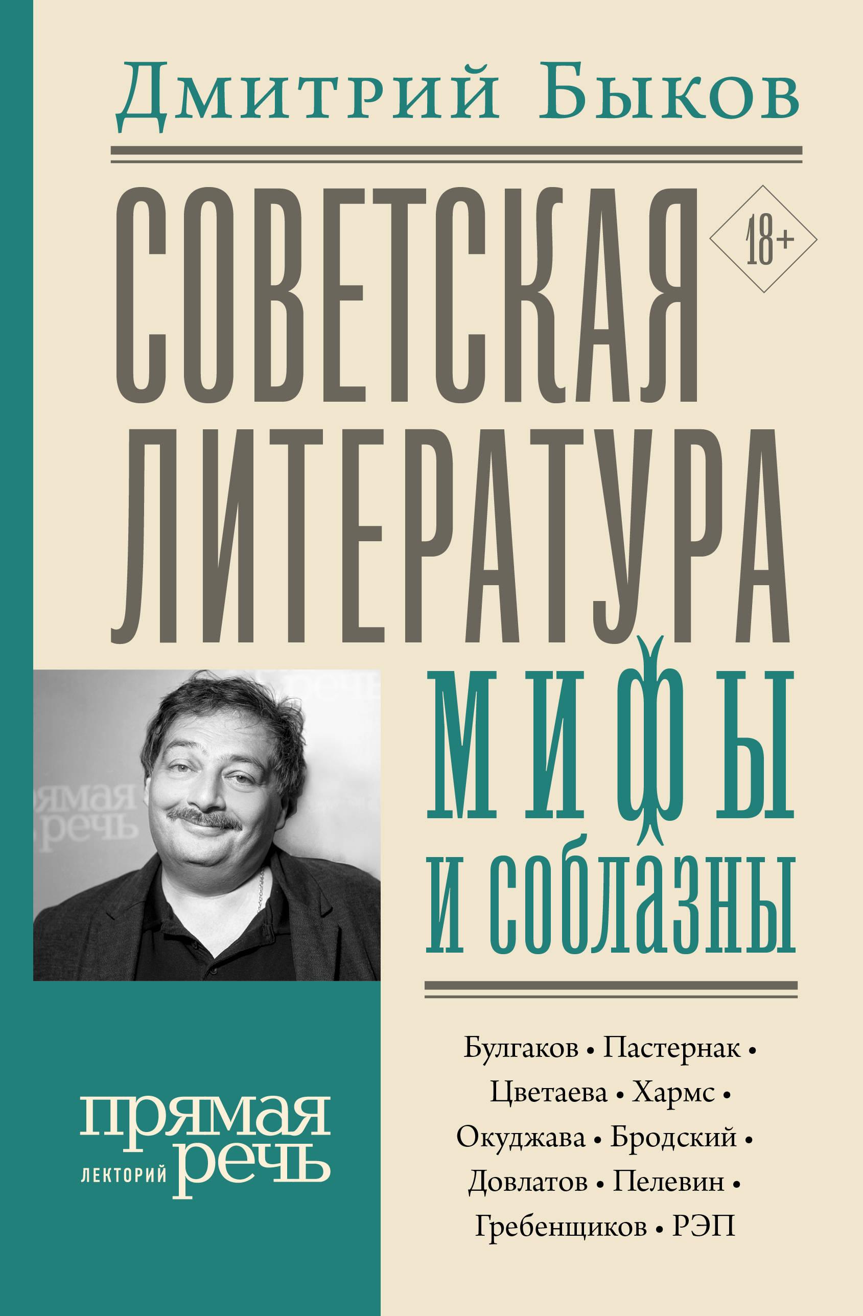 Советская литература: Мифы и соблазны