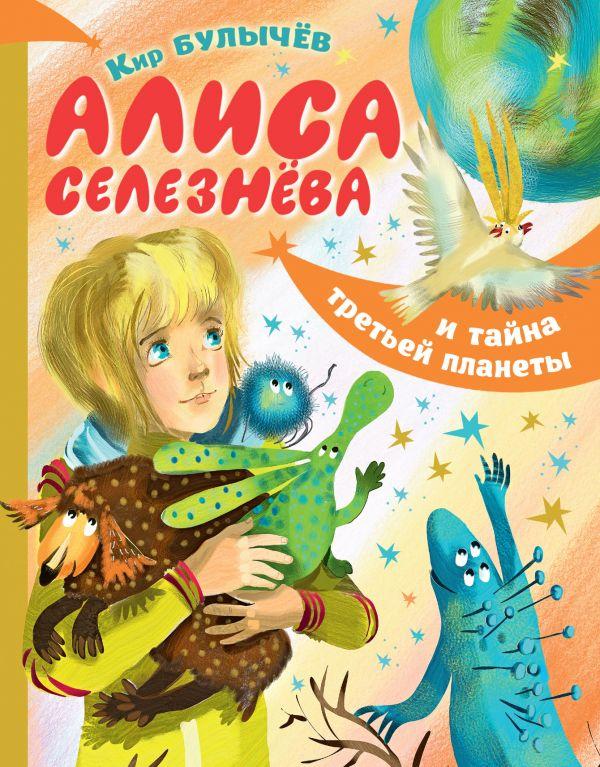 Алиса Селезнева и тайна третьей планеты