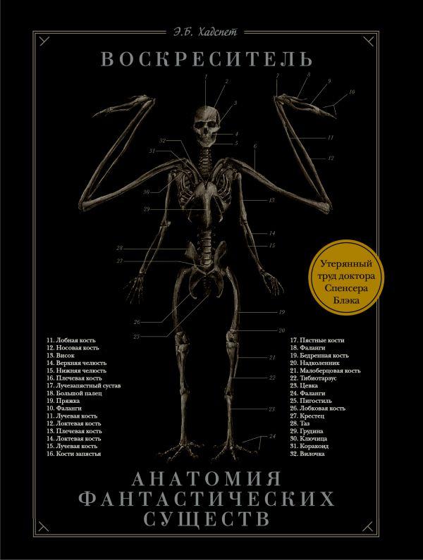 Воскреситель, или Анатомия фантастических существ: Утерянный труд доктора С