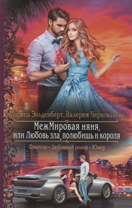 МежМировая няня, или Любовь зла, полюбишь и короля: Роман