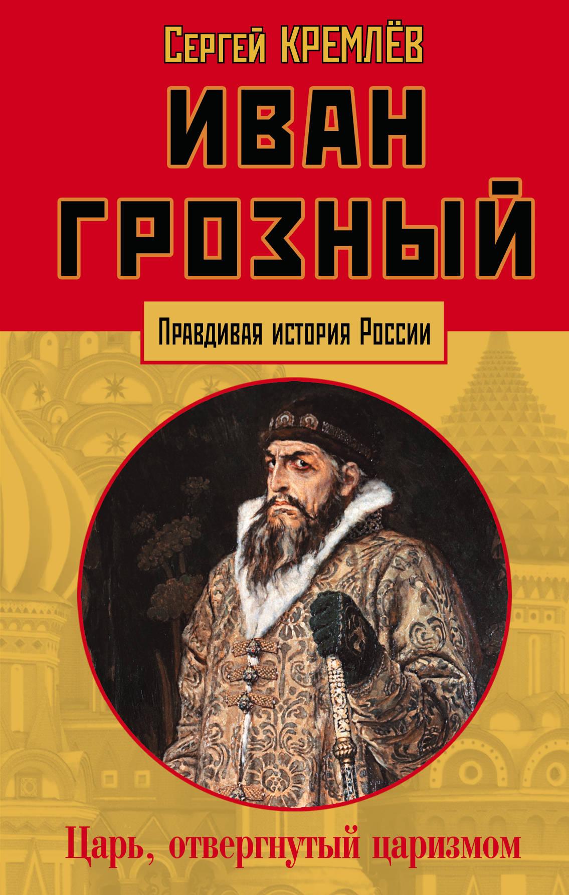 Иван Грозный: Царь, отвергнутый царизмом
