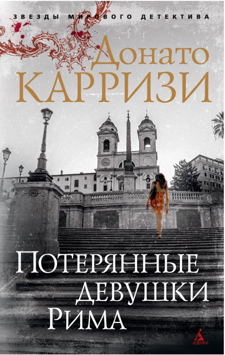 Потерянные девушки Рима. Цикл Маркус и Сандра. Кн.1