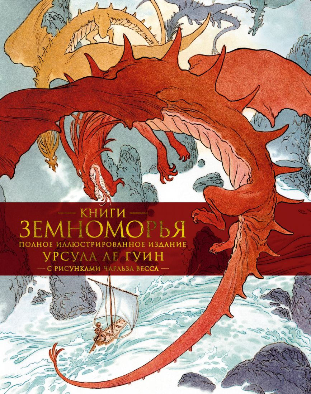 Книги Земноморья: романы, повесть, рассказы, эссе
