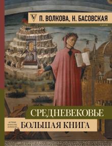 Средневековье: Большая книга истории, искусства, литературы