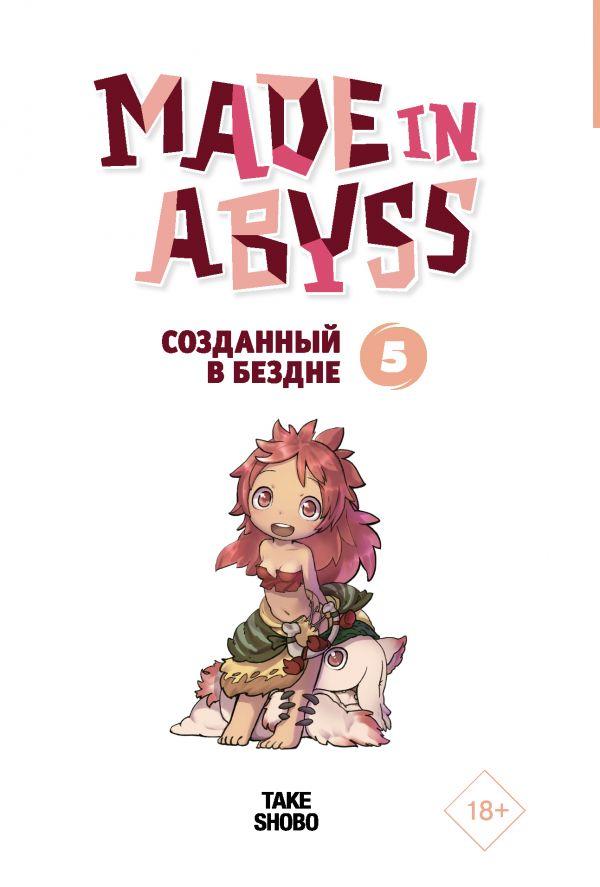 Made in Abyss. Созданный в бездне: Том 5: Графический роман