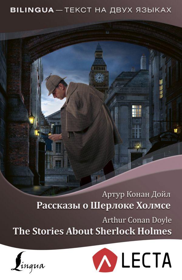 Рассказы о Шерлоке Холмсе = The Stories About Sherlock Holmes + аудиоприлож