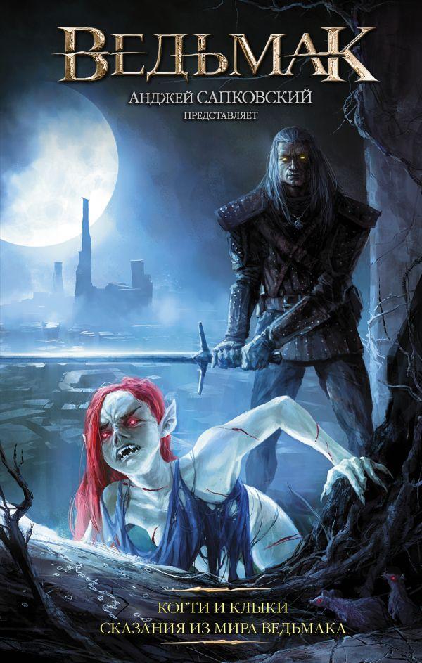 Ведьмак: Когти и клыки: Сказания из мира Ведьмака: Антология