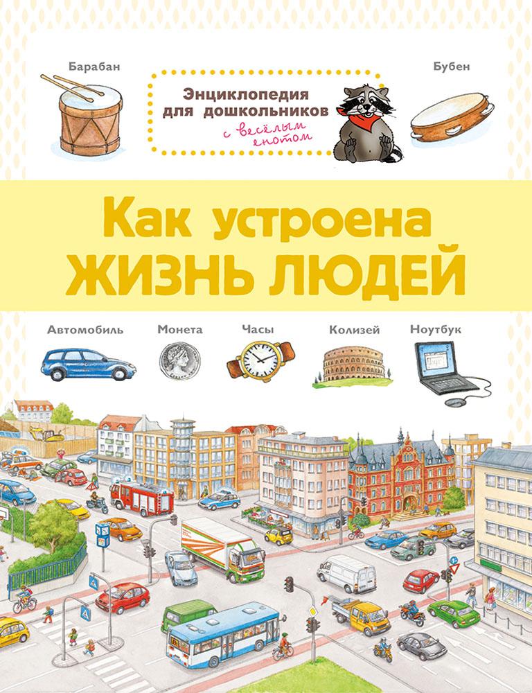 Энциклопедия для дошкольников с веселым енотом. Как устроена жизнь людей