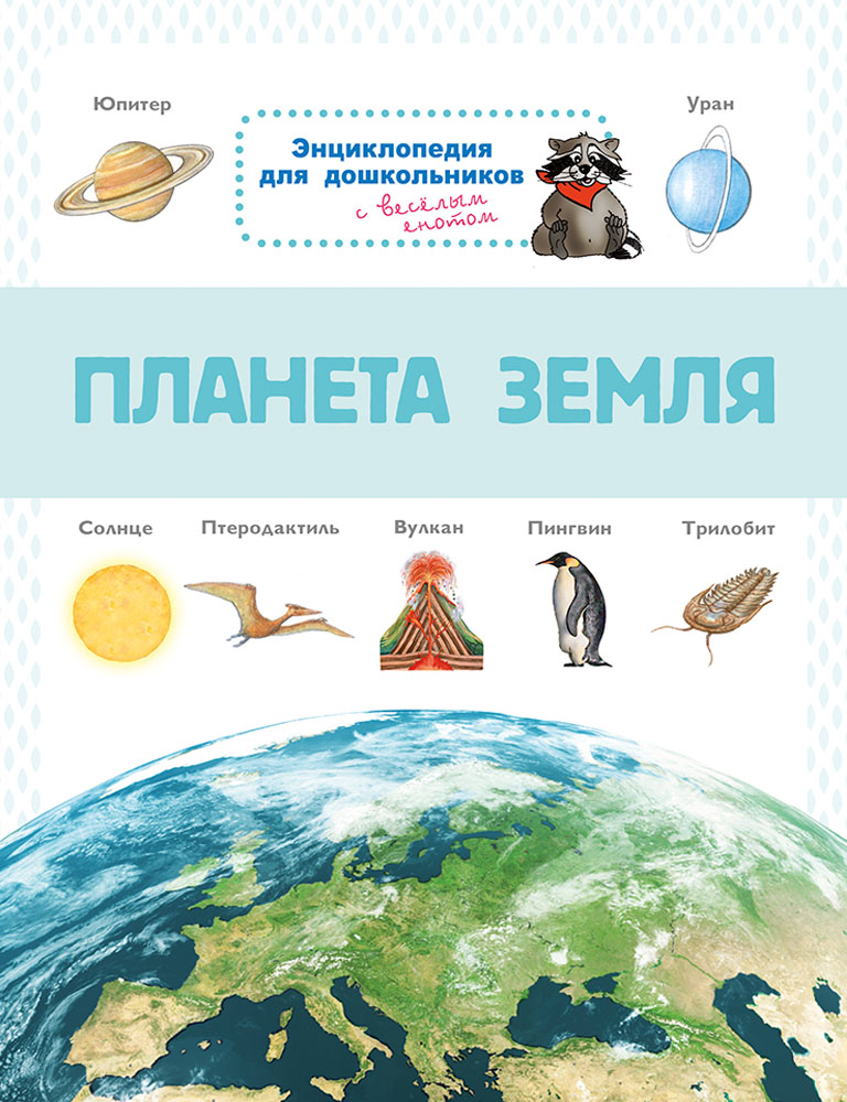 Энциклопедия для дошкольников с веселым енотом. Планета Земля