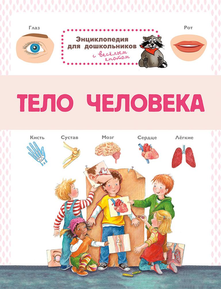 Энциклопедия для дошкольников с веселым енотом. Тело человека