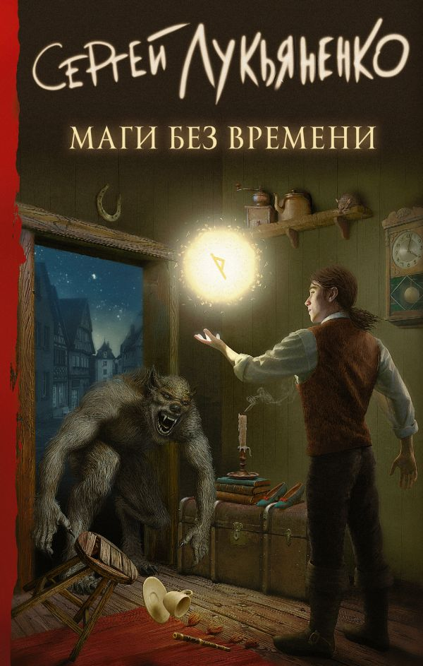 Маги без времени: Фантастический роман