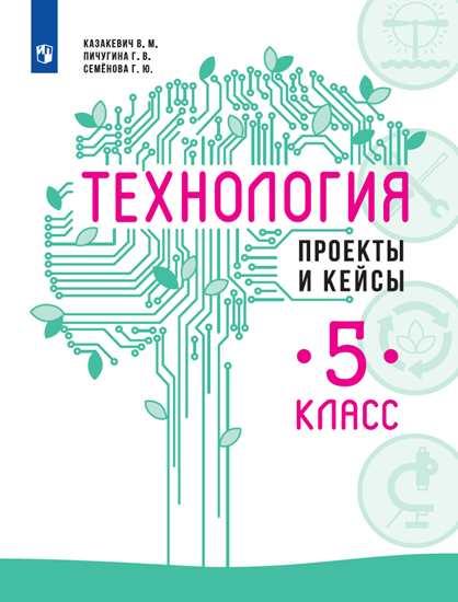 Технология. 5 кл.: Проекты и кейсы