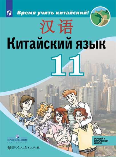 Китайский язык. 11 кл.: Второй иностранный язык: Баз. и угл. уровни: Учеб.п