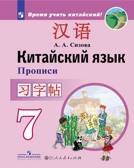 Китайский язык. 7 кл.: Второй иностранный язык: Прописи