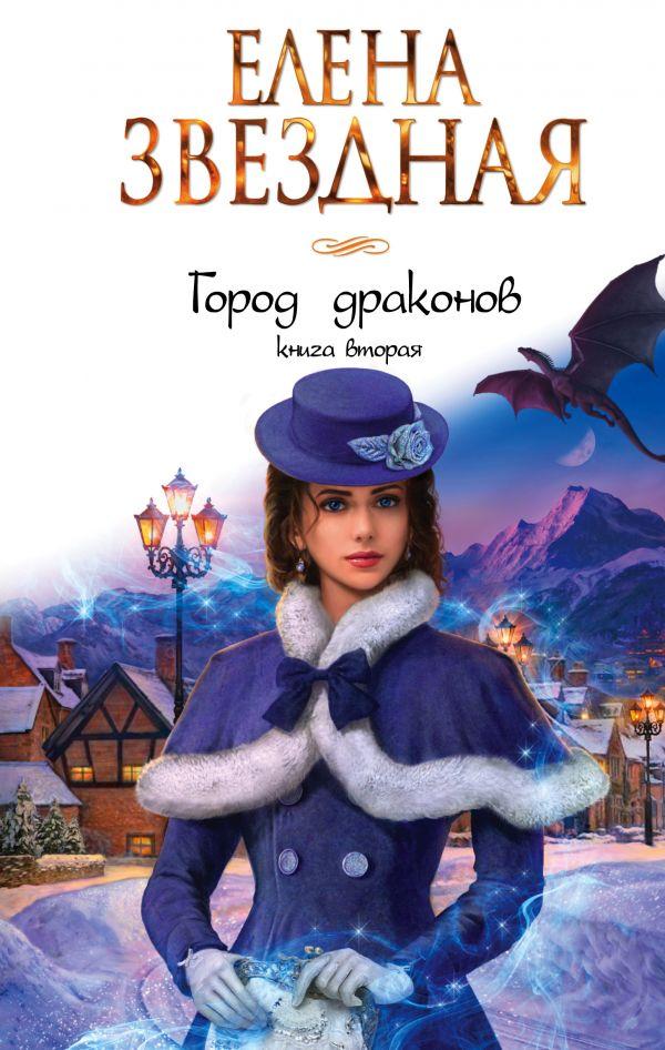 Город драконов: Книга вторая
