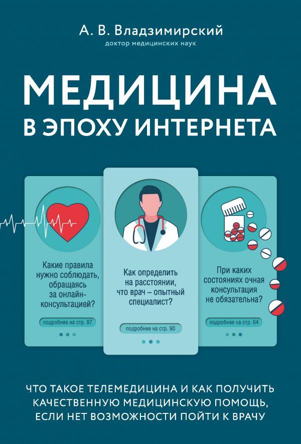 Медицина в эпоху Интернета. Что такое телемедицина и как получить качествен
