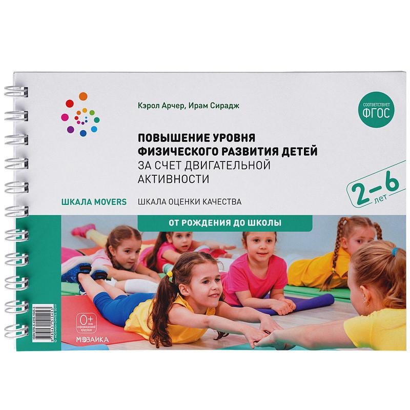 Повышение уровня физического развития детей в возрасте от 2 до 6 лет за сче