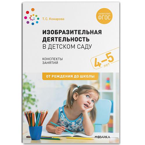 Изобразительная деятельность в детском саду: Конспекты занятий (4-5 лет)