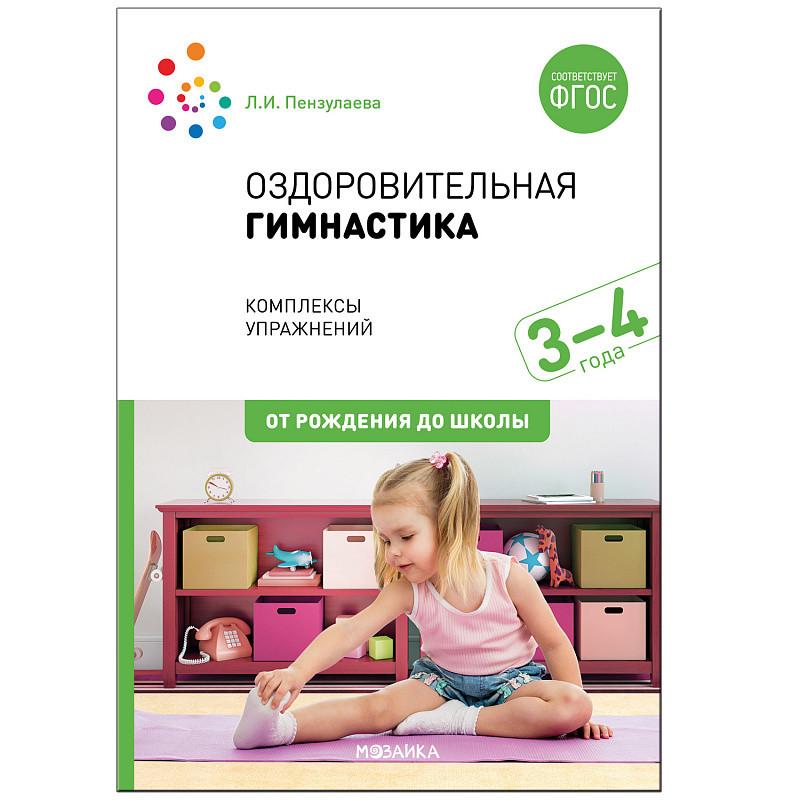 Оздоровительная гимнастика: Комплексы упражнений для детей 3-4 лет ФГОС