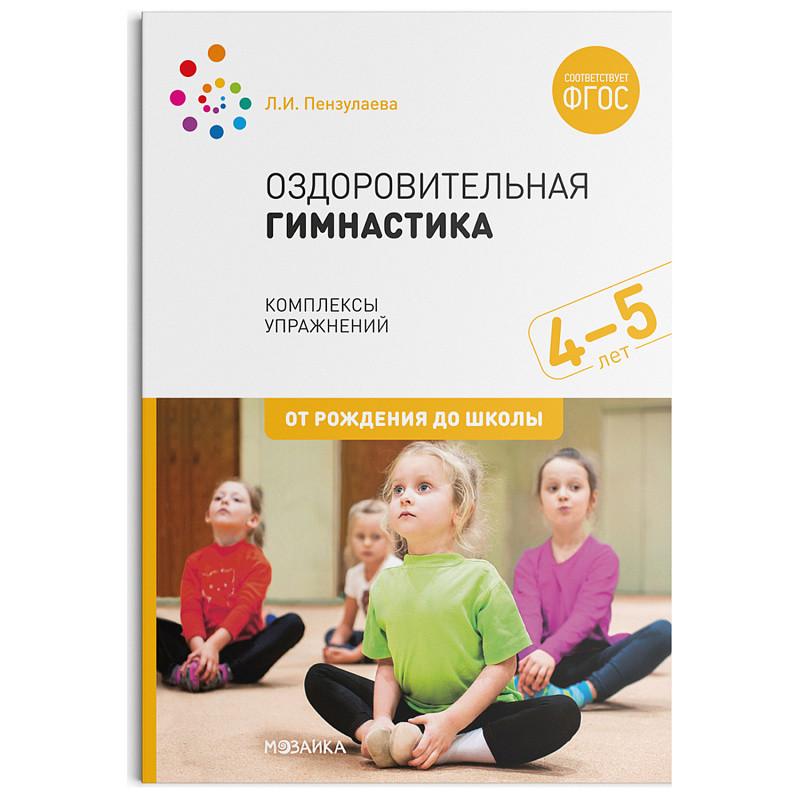 Оздоровительная гимнастика: Комплексы упражнений для детей 4-5 лет ФГОС