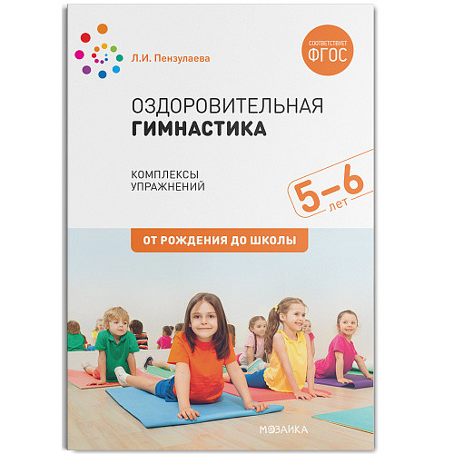 Оздоровительная гимнастика: Комплексы упражнений для детей 5-6 лет
