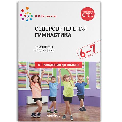 Оздоровительная гимнастика: Комплексы упражнений для детей 6-7 лет