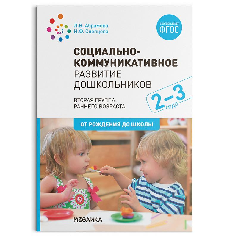 Социально-коммуникативное развитие дошкольников: 2-3 года: Вторая гр. ран
