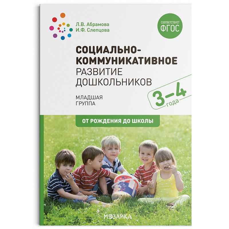 Социально-коммуникативное развитие дошкольников: Младшая группа. 3-4 года