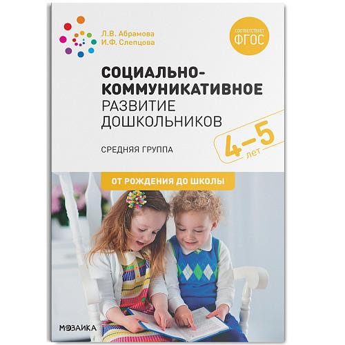 Социально-коммуникативное развитие дошкольников: Средняя группа. 4-5 лет