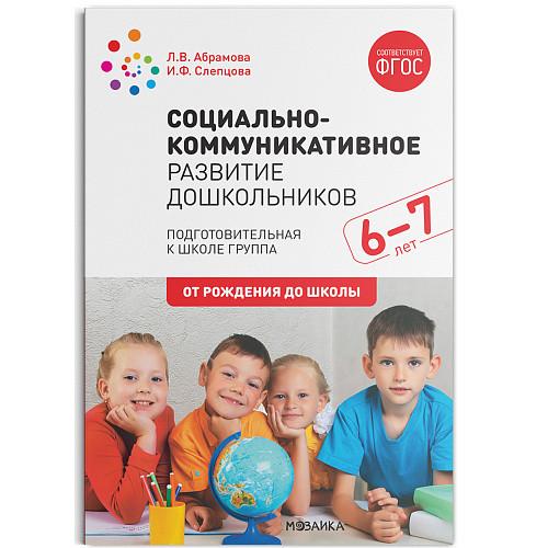 Социально-коммуникативное развитие дошкольников: Подготовит. группа 6-7 лет