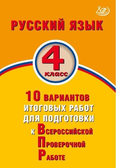 ВПР. Русский язык. 4 кл.: 10 вариантов итоговых работ для подготовки к ВПР