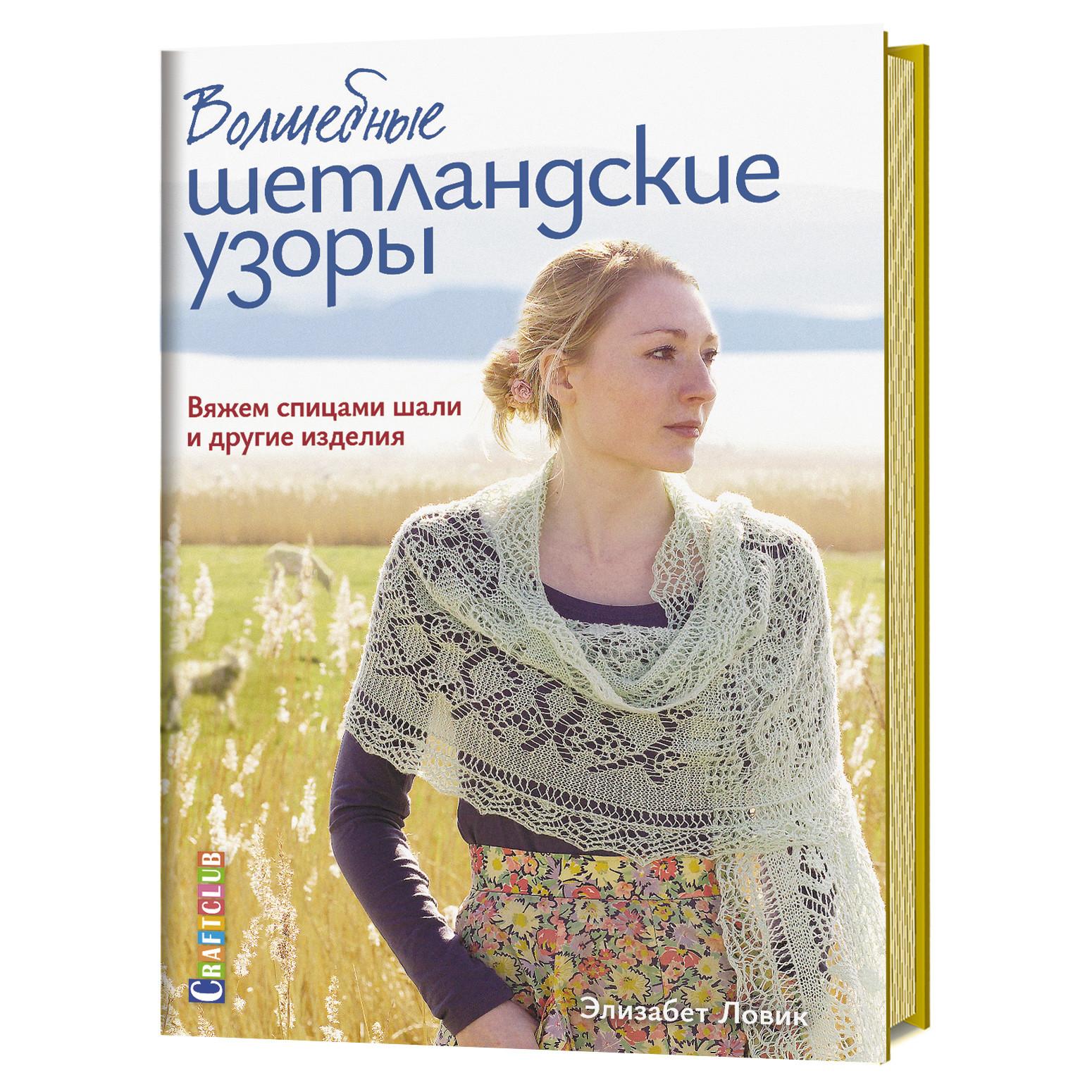 Волшебные шетландские узоры: Вяжем спицами шали и другие издения