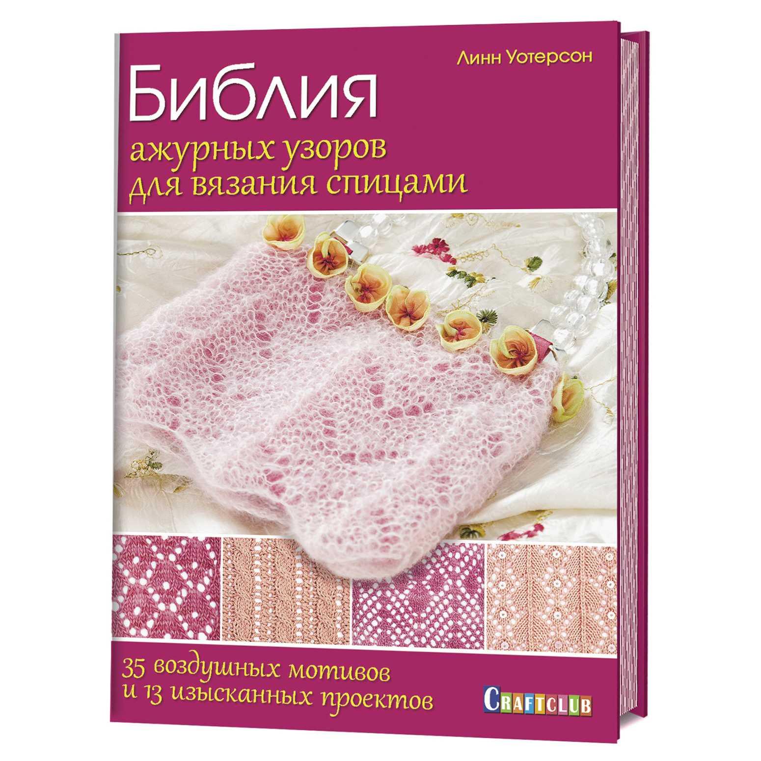 Библия ажурных узоров для вязания спицами: 35 воздушных мотивов