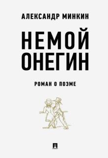 Немой Онегин: Роман о поэме