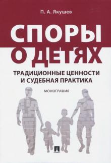 Споры о детях: Традиционные ценности и судебная практика: Монография