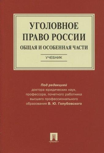 Уголовное право России. Общая и Особенная части: Учебник