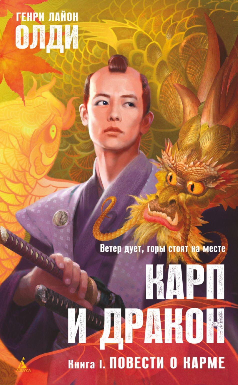 Карп и дракон: Кн.1: Повести о карме