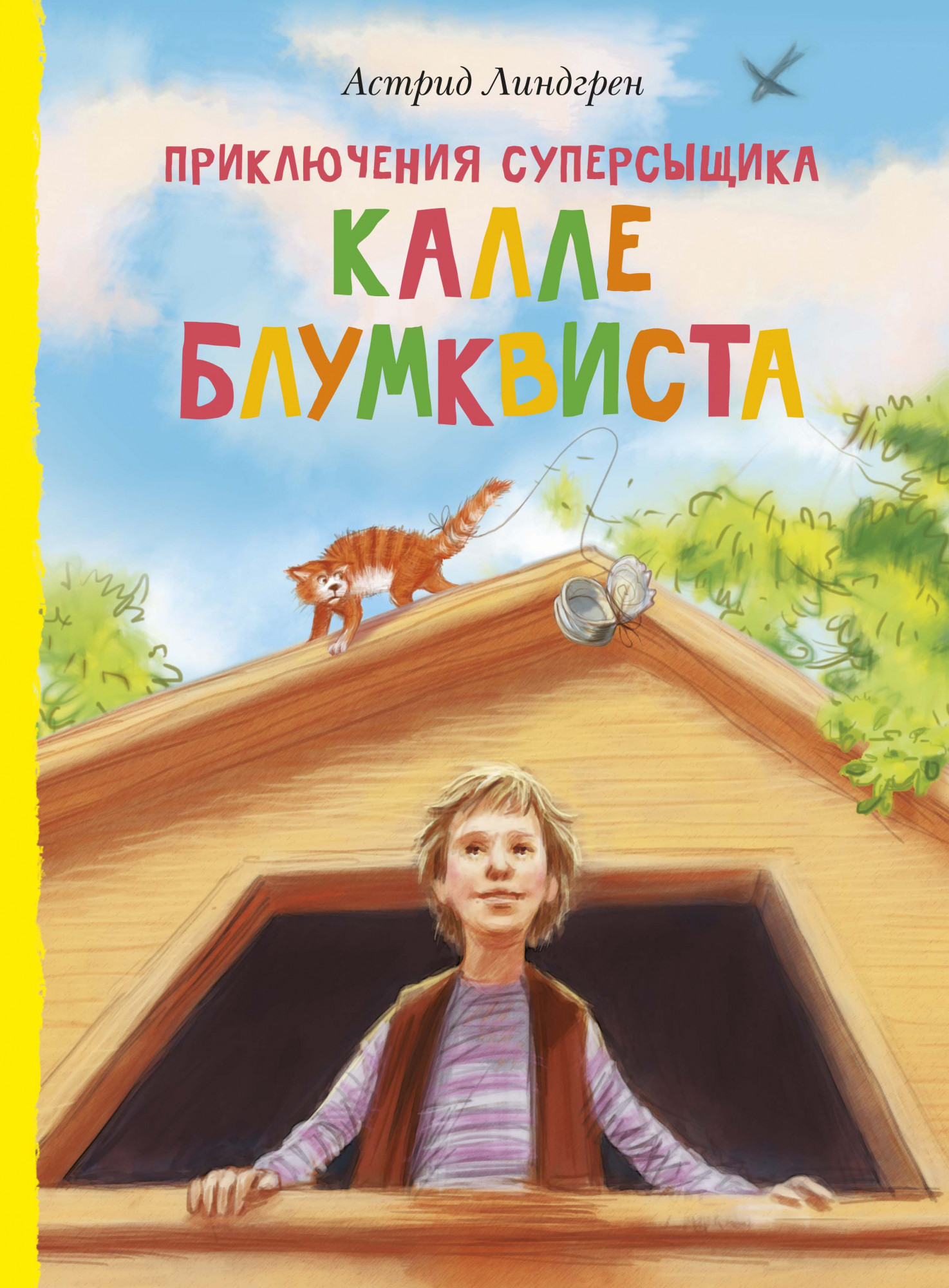 Приключения суперсыщика Калле Блумквиста