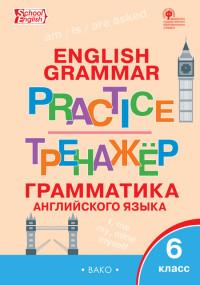 English grammar practice. Грамматика английского языка. 6 кл.: Тренажёр