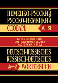 Немецко-русский, русско-немецкий словарь. Более 40000 слов
