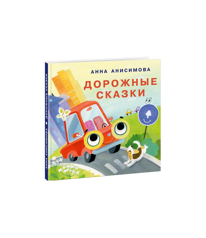 Дорожные сказки: сборник сказок