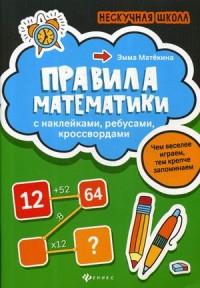 Правила математики. С наклейками, ребусами, кроссвордами