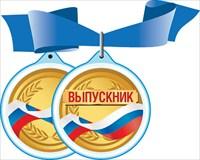 Медаль 53.53.007 Выпускник!  пласт, + ленточка, российская символика